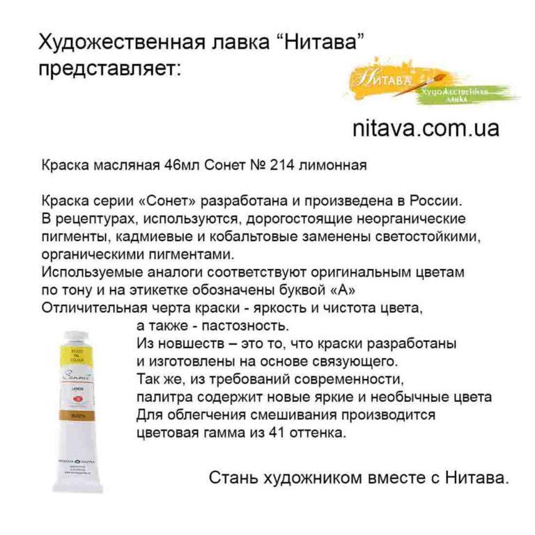 kraska-maslyanaya-46 ml-sonet-214-limonnaya