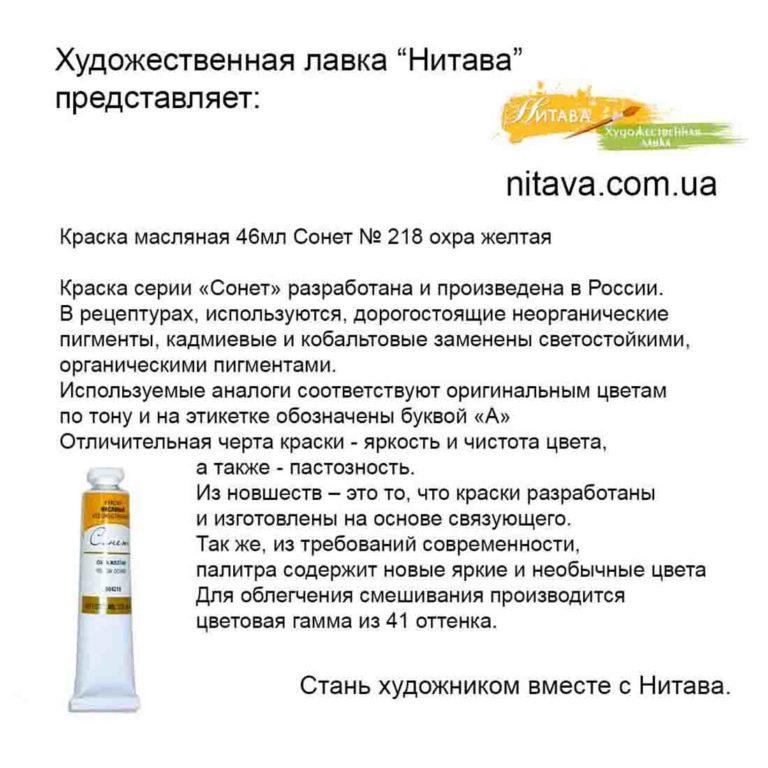 kraska-maslyanaya-46 ml-sonet-218-ohra-zheltaya