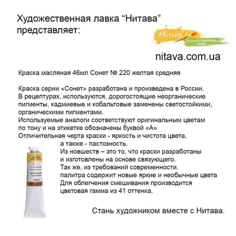 kraska-maslyanaya-46 ml-sonet-220-zheltaya-srednyaya