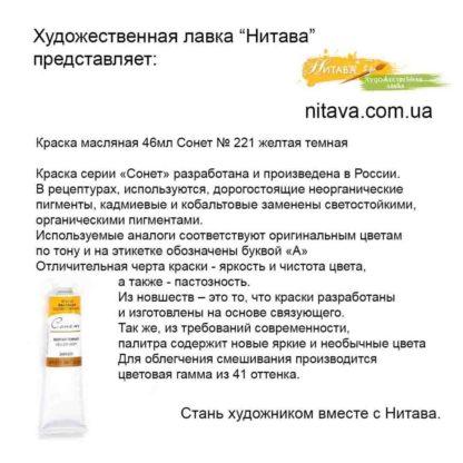kraska-maslyanaya-46 ml-sonet-221-zheltaya-temnaya