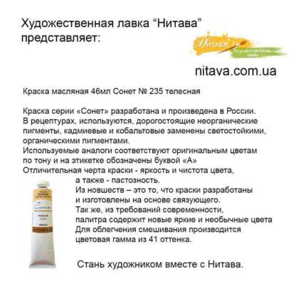kraska-maslyanaya-46 ml-sonet-235-telesnaya