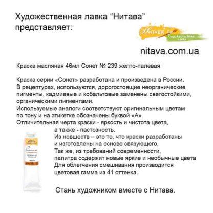kraska-maslyanaya-46 ml-sonet-239-zhelto-palevaya