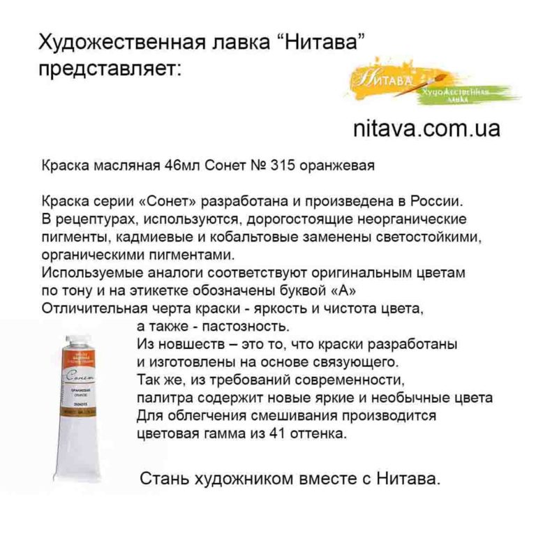 kraska-maslyanaya-46 ml-sonet-315-oranzhevaya