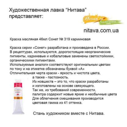 kraska-maslyanaya-46 ml-sonet-319-karminovaya