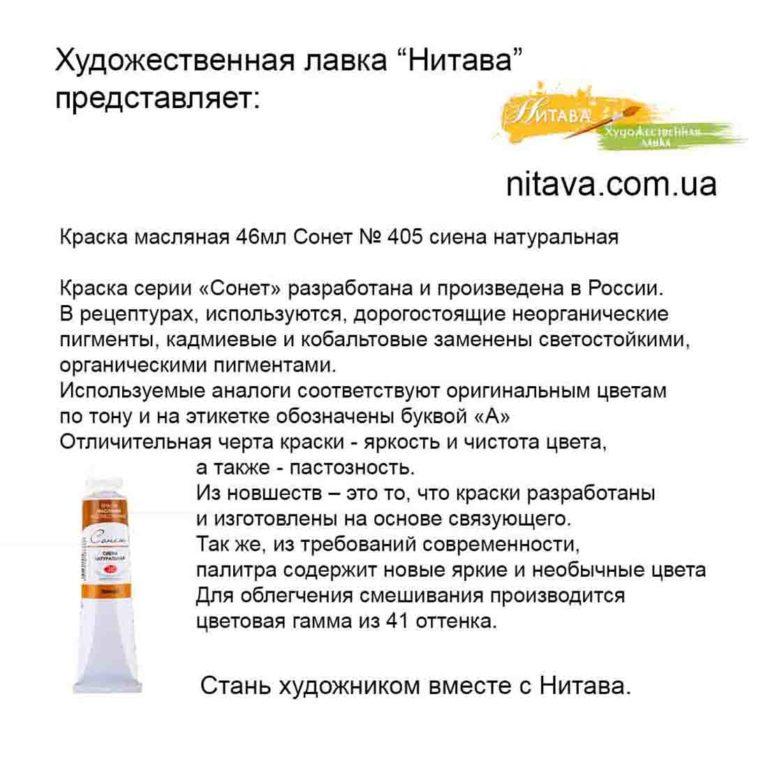 kraska-maslyanaya-46 ml-sonet-405-siena-naturalnaya