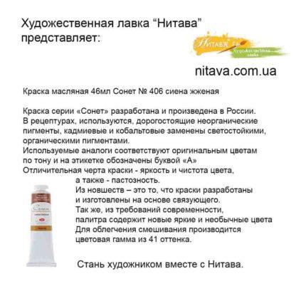 kraska-maslyanaya-46 ml-sonet-406-siena-zhzhenaya