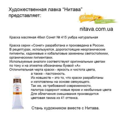 kraska-maslyanaya-46 ml-sonet-415-umbra-naturalnaya