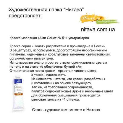 kraska-maslyanaya-46 ml-sonet-511-ultramarin