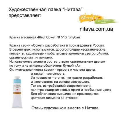 kraska-maslyanaya-46 ml-sonet-513-golubaya