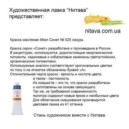 kraska-maslyanaya-46 ml-sonet-525-lazur