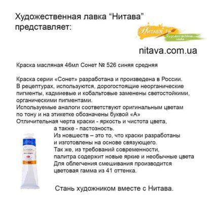 kraska-maslyanaya-46 ml-sonet-526-sinyaya-srednyaya