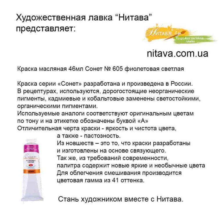 kraska-maslyanaya-46 ml-sonet-605-fioletovaya-svetlaya