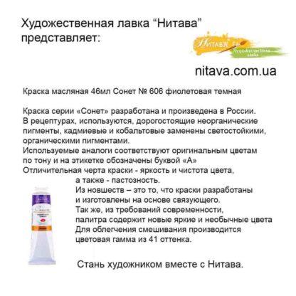 kraska-maslyanaya-46 ml-sonet-606-fioletovaya-temnaya