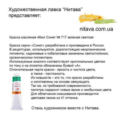 kraska-maslyanaya-46 ml-sonet-717-zelenaya-svetlaya