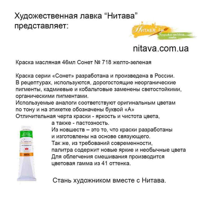 kraska-maslyanaya-46 ml-sonet-718-zhelto-zelenaya