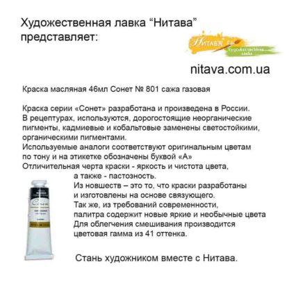 kraska-maslyanaya-46 ml-sonet-801-sazha-gazovaya