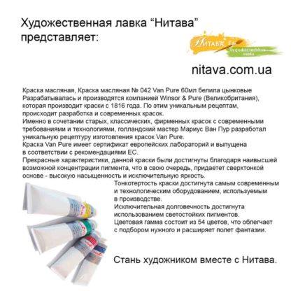 kraska-maslyanaya-kraska-maslyanaya-042-van-pure-60ml-belila-cynkovye