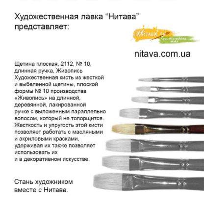 shchetina-ploskaya-2112-010-dlinnaya-ruchka-belyi-vors-zhivopis