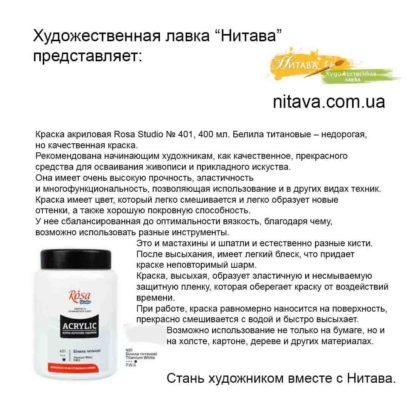 kraska-akrilovaya-rosa-studio-401-400ml-belila-titanovye