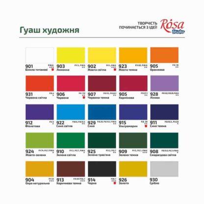 kraska-guashevaya-rosa-studio-40-ml