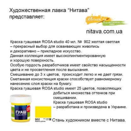 kraska-guashevaya-rosa-studio-40ml-902-zheltaya-svetlaya