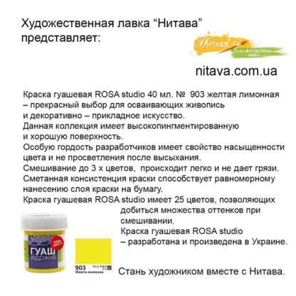 kraska-guashevaya-rosa-studio-40ml-903-zheltaya-limonnaya