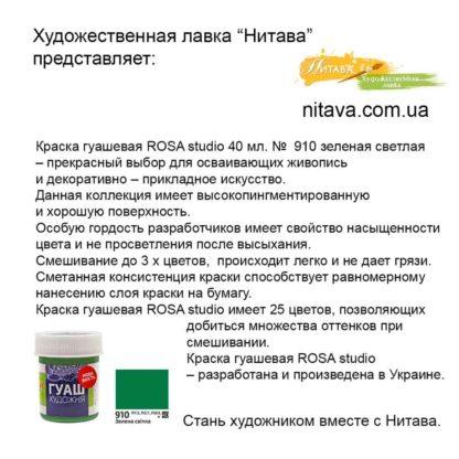 kraska-guashevaya-rosa-studio-40ml-910-zelenaya-svetlaya
