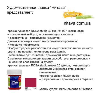 kraska-guashevaya-rosa-studio-40ml-927-karminovaya