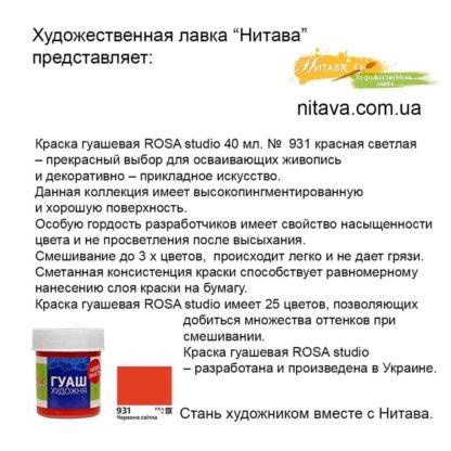 kraska-guashevaya-rosa-studio-40ml-931-krasnaya-svetlaya