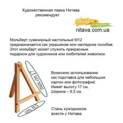 molbert-suvenirnyj-nastolnyj-m12 instagram