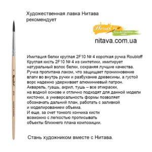 kist-imitaciya-belki-2f10-roubloff-04