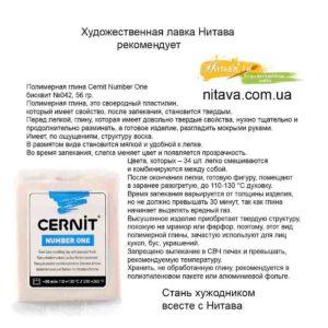 polimernaya-glina-cernit-number-one-042-instagram
