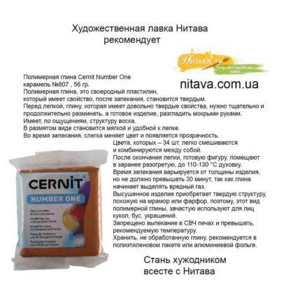 polimernaya-glina-cernit-number-one-karamel-807instagram