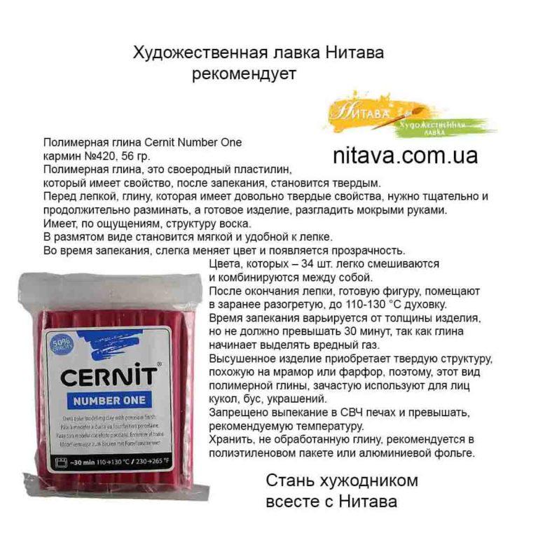 polimernaya-glina-cernit-number-one-karmin-420instagram