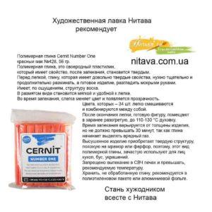 polimernaya-glina-cernit-number-one-krasnyi-mak-428-instagram