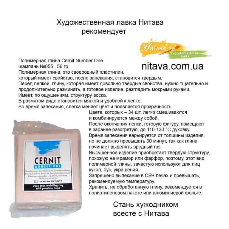 polimernaya-glina-cernit-number-one-shampan-055instagram