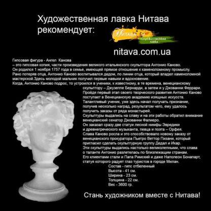 gipsovaya-figura-angel-kanova - instagram
