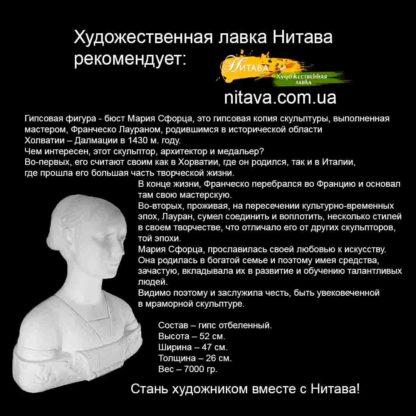 gipsovaya-figura-byust-mariya-sforca-instagram