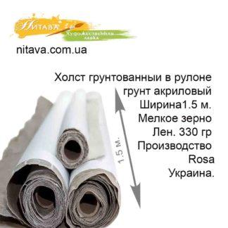 holst-gruntovannyi-v-rulone-akril-1-5-m-melkoe-zerno-len-330-gr-rosa