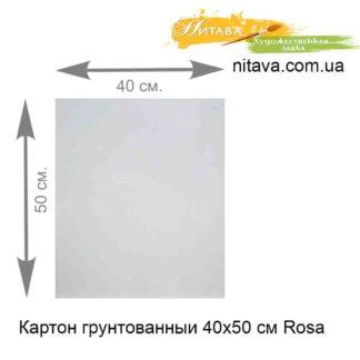 karton-gruntovannyi-40x50-sm-rosa