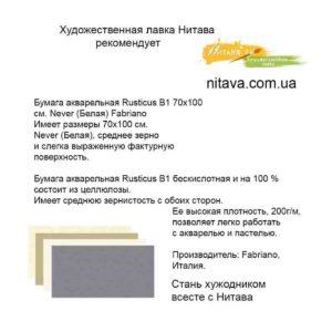 bumaga-dlya-akvareli-rusticus-b1-70x100-sm-never-belaya-sredneezerno-fabriano