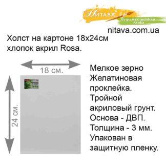 holst-na-kartone-18x24sm-hlopok-akril-rosa-melkoe-zerno