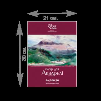papka-dlya-akvareli-rosa-a4-21x30sm-200g-m2-20-listov