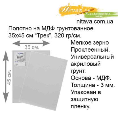 polotno-na-mdf-gruntovannoe-35h45-sm-trek