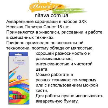 akvarelnye-karandashi-v-nabore-zhk-nevskaya-palitra-sonet-18-sht