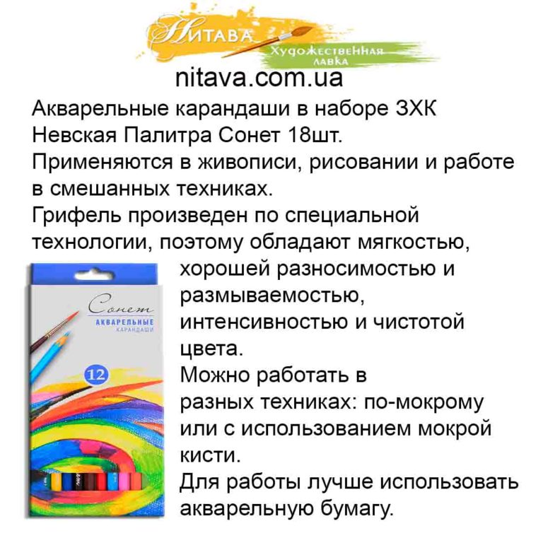 akvarelnye-karandashi-v-nabore-zhk-nevskaya-palitra-sonet-18sht