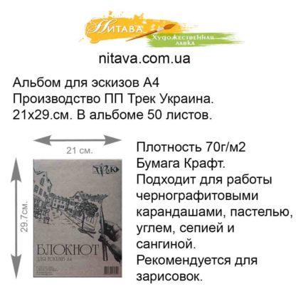 albom-dlya-eskizov-a4-bumaga-kraft-70-g-m-50-listov-trek