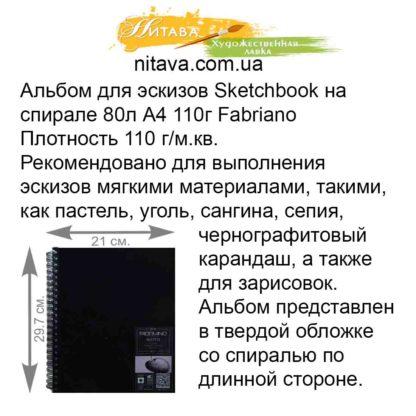 albom-dlya-eskizov-sketchbook-na-spirale-80l-a4-110g-fabriano