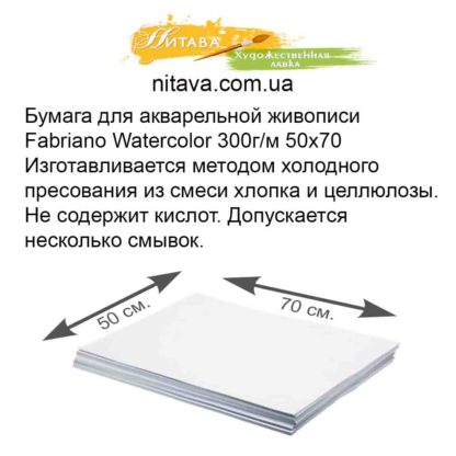 bumaga-dlya-akvarelnoi-zhivopisi-fabriano-watercolor-300g-50h70
