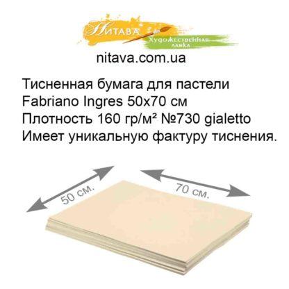 bumaga-dlya-pasteli-fabriano-ingres-50x70-sm-plotnost-160-gr-m-730-gialetto